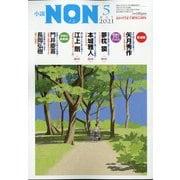 小説NON (ノン) 2021年 05月号 [雑誌]