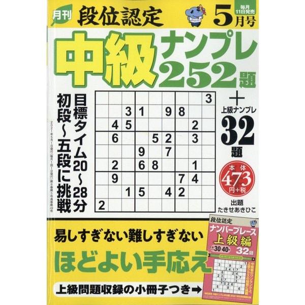 段位認定 中級ナンプレ252題 2021年 05月号 [雑誌]