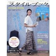 ミセスのスタイルブック 2021年 05月号 [雑誌]