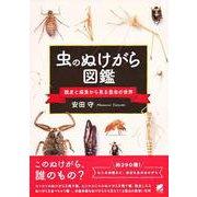 虫のぬけがら図鑑 ―脱皮と成長から見る昆虫の世界 [単行本]