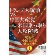 トランプ大統領vs中国共産党 米国乗っ取り大攻防戦―鳴霞の中国共産党動向分析〈1〉 [単行本]