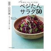 もっとやせる!キレイになる!ベジたんサラダ50―野菜(ベジ)+たんぱく質、食べる美容液レシピ〈2〉 [単行本]