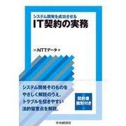 システム開発を成功させるIT契約の実務 [単行本]