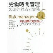 労働時間管理の法的対応と実務―未払残業代発生防止のリスクマネジメント [単行本]