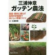 三浦伸章 ガッテン農法―農薬・肥料に頼らず自然の好循環でおいしい野菜づくり [単行本]
