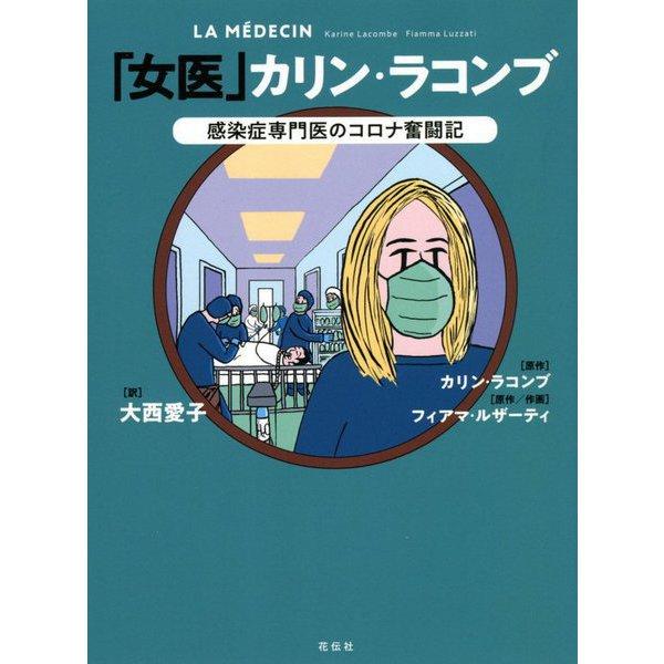 「女医」カリン・ラコンブ―感染症専門医のコロナ奮闘記 [単行本]
