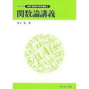 関数論講義(ライブラリ数理・情報系の数学講義<5>) [全集叢書]