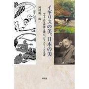 イギリスの美、日本の美―ラファエル前派と漱石、ビアズリーと北斎 [単行本]