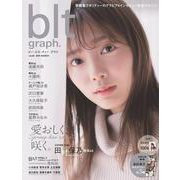 blt graph. vol.65 (2021 MARCH)(B.L.T.MOOK 97号) [ムックその他]