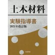 土木材料実験指導書―2021年改訂版 [単行本]
