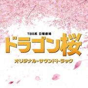TBS系 日曜劇場 ドラゴン桜 オリジナル・サウンドトラック
