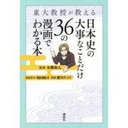東大教授が教える 日本史の大事なことだけ36の漫画でわかる本 [単行本]