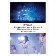 STU48 4th Anniversary Concert Documentary Book―瀬戸内からの声をのせて [単行本]