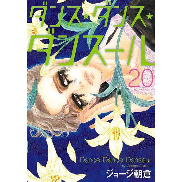ダンス・ダンス・ダンスール<20>(ビッグ コミックス) [コミック]