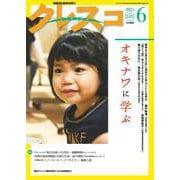 月刊クレスコ 6月号-特集=オキナワに学ぶ [全集叢書]