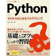 Python―ゼロからはじめるプログラミング(プログラミング学習シリーズ) [単行本]