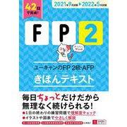 ''21~'22年版 ユーキャンのFP2級・AFP きほんテキスト 2021~2022年版 (ユーキャンの資格試験シリーズ) [単行本]