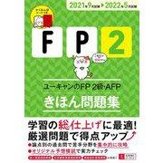 ''21~'22年版 ユーキャンのFP2級・AFP きほん問題集 (ユーキャンの資格試験シリーズ) [単行本]
