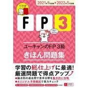 ユーキャンのFP3級きほん問題集〈'21~'22年版〉 第6版 [単行本]