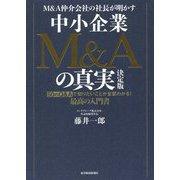 M&A仲介会社の社長が明かす中小企業M&Aの真実 決定版―50のQ&Aで知りたいことが全部わかる!最高の入門書 [単行本]