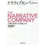 ナラティブカンパニー―企業を変革する「物語」の力 [単行本]