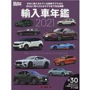Motor Magazine輸入車年鑑 2021(Motor Magazine Mook) [ムックその他]