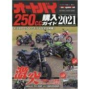 オートバイ250CC購入ガイド 2021(Motor Magazine Mook BUYERS GUIDE SE) [ムックその他]