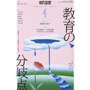 現代思想 vol.49-4 [ムックその他]