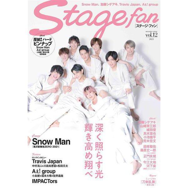 Stage fan vol.12(メディアボーイMOOK) [ムックその他]