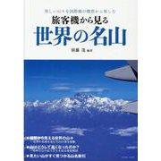 旅客機から見る世界の名山-美しい山々を国際線の機窓から楽しむ(イカロス・ムック) [ムックその他]