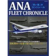 ANA FLEET CHRONICLE-「青い翼」のコントレール ベル47ヘリからエアバスA380まで運航機材で振り返る(イカロス・ムック) [ムックその他]