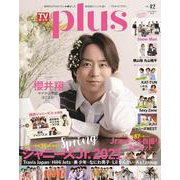 TVガイドPLUS VOL.42(2021SPRING IS(TVガイドMOOK 69号) [ムックその他]
