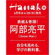 Hanako(ハナコ) 2021年 06月号 [雑誌]
