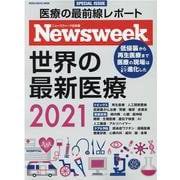 世界の最新医療 2021-医療の最前線レポート(MEDIA HOUSE MOOK) [ムックその他]