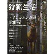 狩猟生活 VOL.8 (2021)-いい山野に、いい鳥獣あり。(別冊山と溪谷) [ムックその他]