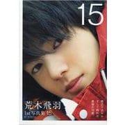 荒木飛羽1st写真集「15」(TOKYO NEWS MOOK) [ムックその他]