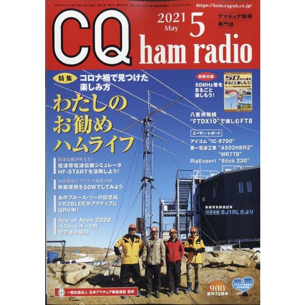 CQ ham radio (ハムラジオ) 2021年 05月号 [雑誌]
