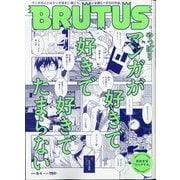 BRUTUS (ブルータス) 2021年 5/1号 [雑誌]