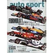 AUTO SPORT (オート・スポーツ) 2021年 4/23号 [雑誌]