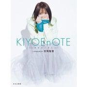 KIYOEnOTE―キヨエノオト [単行本]