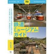 鉄道ミュージアムガイド(旅鉄GUIDE) [単行本]