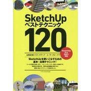 SketchUpベストテクニック120―SketchUp Pro2021対応 [単行本]