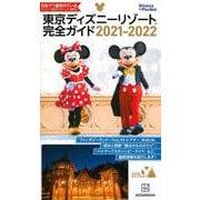 東京ディズニーリゾート完全ガイド 2021-2022(Disney in Pocket) [ムックその他]