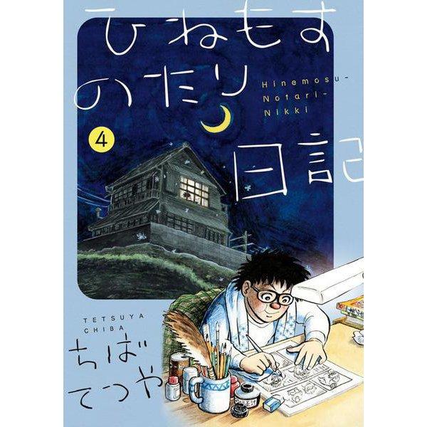 ひねもすのたり日記<第4集>(ビッグ コミックス) [コミック]