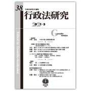 行政法研究 第38号 [全集叢書]