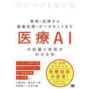 医療AIの知識と技術がわかる本―事例・法律から画像処理・データセットまで [単行本]