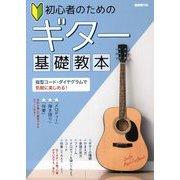 初心者のためのギター基礎教本―指型コード・ダイヤグラムで気軽に楽しめる! [単行本]