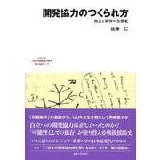 開発協力のつくられ方―自立と依存の生態史(シリーズ「日本の開発協力史を問いなおす」〈7〉) [全集叢書]