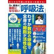 Dr.根来の病気にならない「呼吸法」(POWER MOOK<74>) [ムックその他]