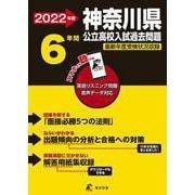 神奈川県公立高校入試過去問題<2022年度> [全集叢書]
